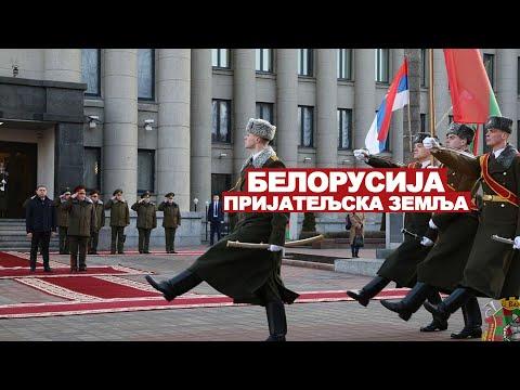 Министра одбране Александра Вулина данас је у Минску, уз највише државне и војне почасти, дочекао министар одбране Републике Белорусије генерал-мајор Виктор Хренин, чиме је почела његова званична дводневна посета тој земљи.