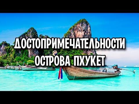 Остров Пхукет достопримечательности