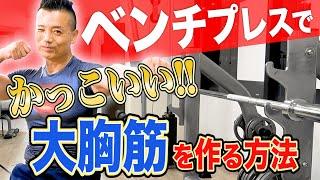 【筋トレ】形の良い大胸筋を大きく作る方法(実践します!!)