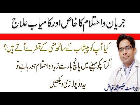 Spermatorrhea Tratment In Urdu ll جریان کا علاج - смотреть