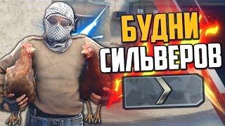 БУДНИ СИЛЬВЕРОВ (CS:GO) #12🔥
