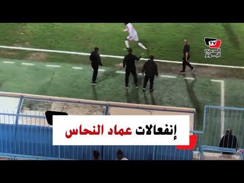 «إشارات وتلويح بالأيدي»... عماد النحاس ينفعل على حكم مباراة المقاولين والزمالك