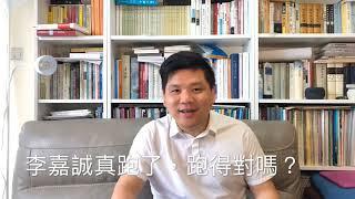 李嘉誠真的跑了,跑得對嗎?李氏撤資是見證了中國由「錢本位」轉為「權本位」20190529中文字幕