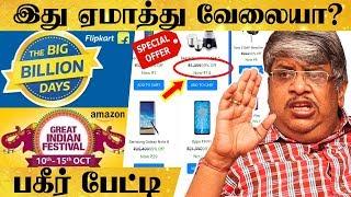 FlipKart & Amazon Offer-ல வாங்கினா லாபமா? நஷ்டமா? - Anand Srinivasan விளக்கம்