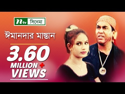 Bangla Movie | Imandar Mastan | Manna, Mahima Mukharjee