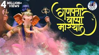 Ganpati Bappa Morya   गणपती बाप्पा मोरया   Mumbai Cha Maharaja 2018  Ganesh Chaturthi Special bhajan