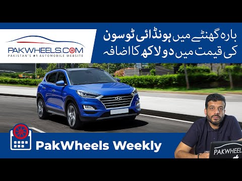Hyundai Tucson Price Increased | Dollar Vs. Car Prices | Isuzu DMax Price Increased|PakWheels Weekly