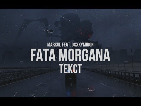 MARKUL w/ OXXXYMIRON - FATA MORGANA + ТЕКСТ