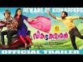 Vikadakumaran | Official Trailer | Dharmajan | Vishnu Unnikrishnan | Manasa | Boban Samuel