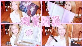 13KG淘寶開箱 (下) 家飾,首飾,化妝刷,BTS防彈少年海報 ✨ TAOBAO HOME DECOR HAUL