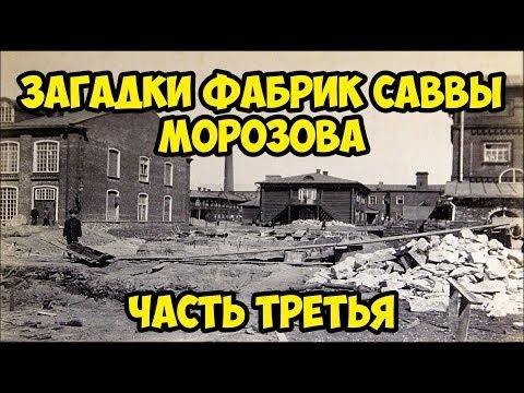 Загадки фабрик Саввы Морозова. Часть 3.