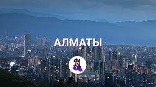 ИЗ РОССИИ В КАЗАХСТАН |  ПЕРЕЕЗЖАЕМ В АЛМАТЫ