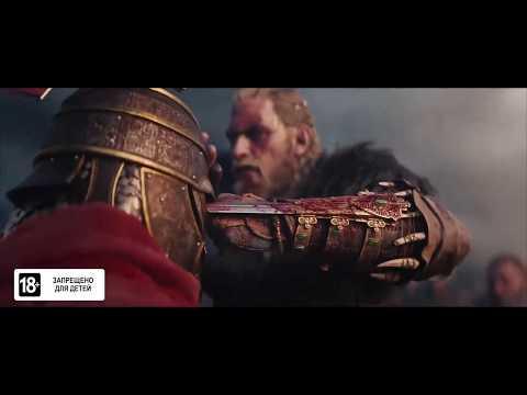 Трейлер русский игры Assassin's Creed  Вальгалла 2020 / by Igrostoryman