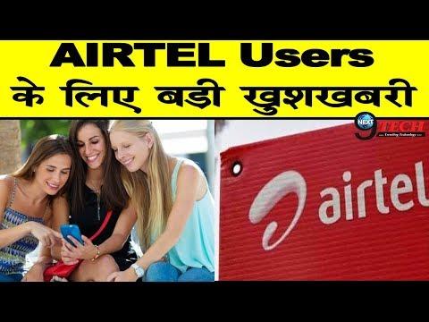AIRTEL ने अपने इस प्लान में किया बदलाव, अब यूज़र्स को मिलेगा ज्यादा डेटा…   Airtel Plan Revise