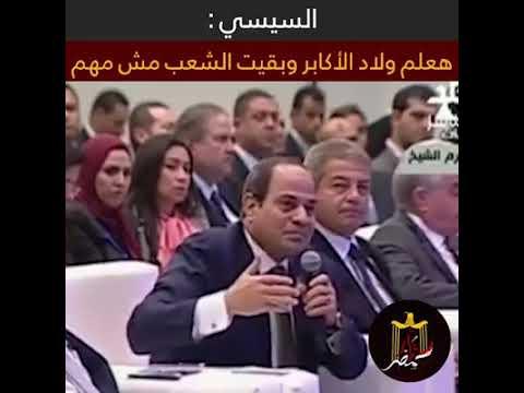 السيسي .. هعلم ولاد الأكابر وبقيت الشعب مش مهم !