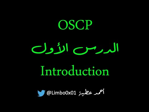 01 Introduction - OSCP   Offensive Security Certified Professional ...