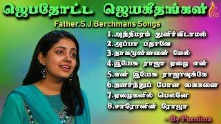 ஜெபத்தோட்ட ஜெயகீதங்கள் | Purnima Songs Jukebox | Holy Gospel Music