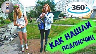 Как найти подписчиков на улице? Панорамное видео 360 градусов. VR влог