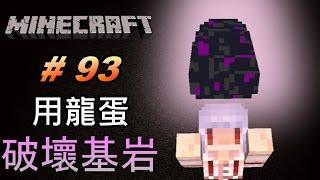 【紅月】Minecraft 原版生存 #93 破壞基岩的龍蛋