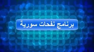 الحلقة الاولي من برنامج نفحات سورية مع الشاعر عماد عبيد تقديم الاعلامية امال حمزة