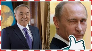 смешная Шутка Назарбаева для Путина! 2016