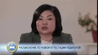 Как проходит аттестация учителей в 2018 году: новая модель / Казахстан