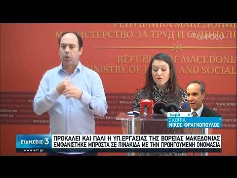 Β. Μακεδονία: Η υπ. Εργασίας συνεχίζει την προκλητική της στάση | 11/02/2020 | ΕΡΤ