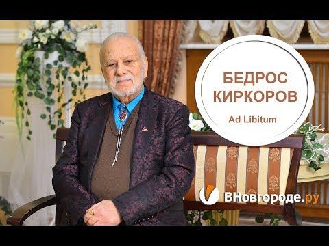 Ad Libitum: Народный артист России Бедрос Киркоров
