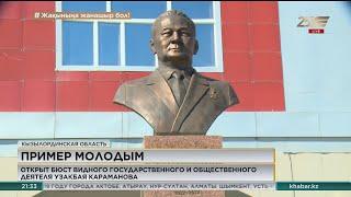 В Аральском районе открыли памятник Узакбаю Караманову