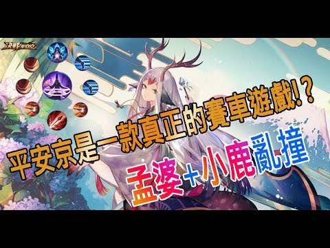 平安京是一款真正的賽車遊戲!? 孟婆+小鹿亂撞 ft. Danny丹丹尼、陳零九