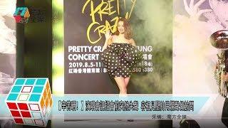 2019-05-08【辛苦晒!】演唱會記招會前突然失聲 容祖兒堅持用爛聲做訪問