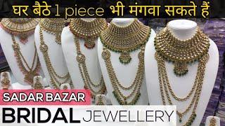 Sadar Bazar Jewellery Market | Bridal Jewellery Collection 2019 (20,000 वाला 2000 में ख़रीदें)