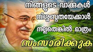 16 Gandhi Quotes in Malayalam [Gandhiji Motivational Thoughts] Mahatma Gandhi Status
