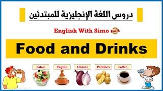 دروس الإنجليزية للمبتدئين: معجم الطعام و المشروبات (Food and Drinks Vocabulary) الإنجليزية مع السيمو