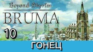 Beyond Skyrim: Bruma на русском языке. Часть 10.