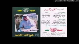 تحميل اغاني ميحد حمد رفرفت بالفرح رايتنا MP3