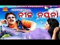 Nila Nayana ||  Super Hit Video Song || Srikant Gautam Modern Hits | Sun Music Album Hits