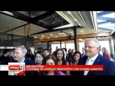 Το εγκώμιο του Αυστραλού πρωθυπουργού στην ελληνική κοινότητα | 19/03/19 | ΕΡΤ