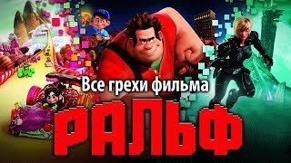 """Все грехи фильма """"Ральф"""""""