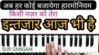 Kisi Nazar Ko Tera Intezaar Aaj Bhi Hai Harmonium Notaion How To Play Clssical Song