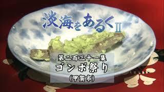淡海をあるく ゴンボ祭り 甲賀市