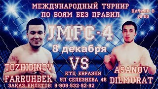 Асанов Дилмурат  vs Тожидинов Фаррхбек. JMFC-4