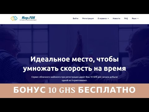 Meqo.fun отзывы 2019, mmgp, обзор, Cryptocurrency Cloud Mining, get Free BONUS 10 GHS