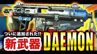 【COD:BO4】新武器「DAEMON 3XB」追加!連射速度が速すぎるんだがwww