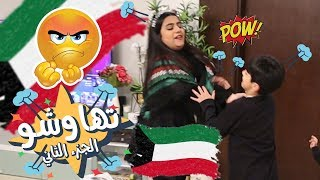 تهاوشو عادل و حنان شالسبب - عائلة عدنان