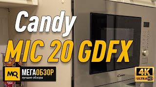 Candy MIC 20 GDFX обзор микроволновой печи