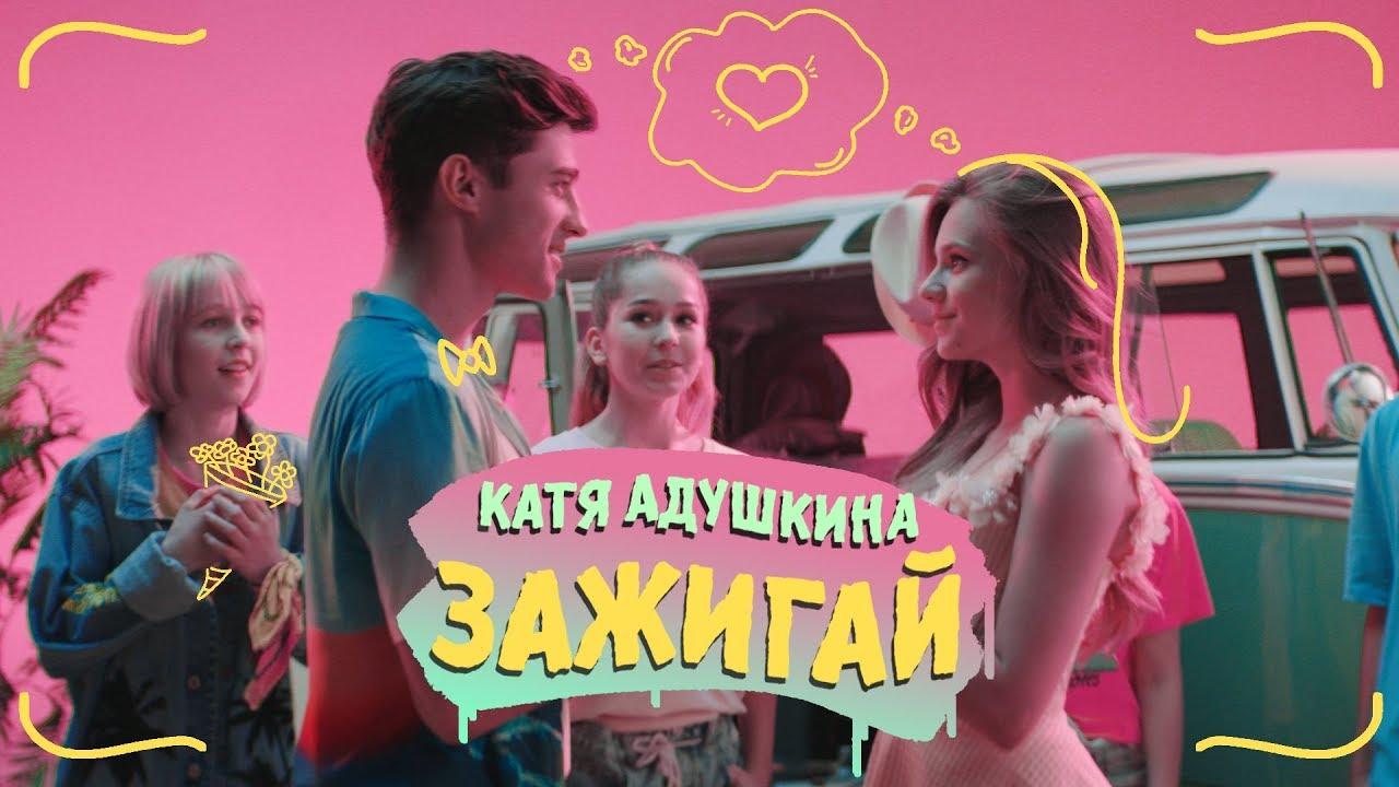 Катя Адушкина — Зажигай!