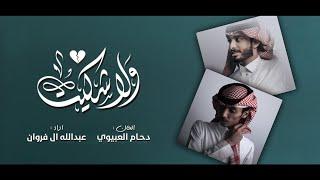ولا شكيت - دحام العبيوي & عبدالله ال فروان | ( حصرياً ) 2020 تحميل MP3