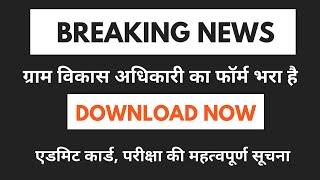 gram panchayat adhikari admit card