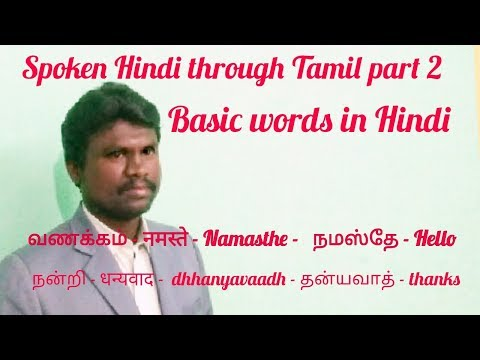 Spoken Hindi Through Tamil | Day 03 | Question words in